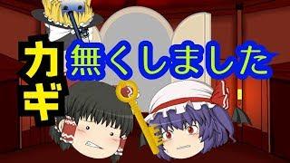【ゆっくり茶番】レミリアお嬢様がカギを無くしました! thumbnail