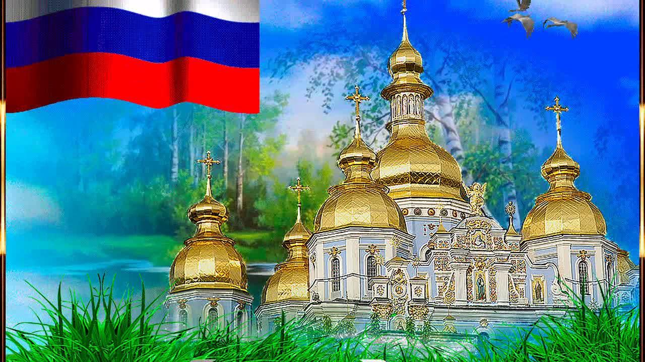 Поздравить с днем россии открытки красивые