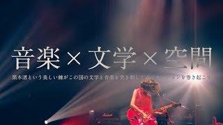 黒木渚 ONEMAN LIVE 2020「檸檬の棘」Trailer