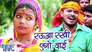 रउआ रख एग द ई raua rakhi ago dai bhola ke bashahwa pramod premi bhojpuri kanwar songs 2016