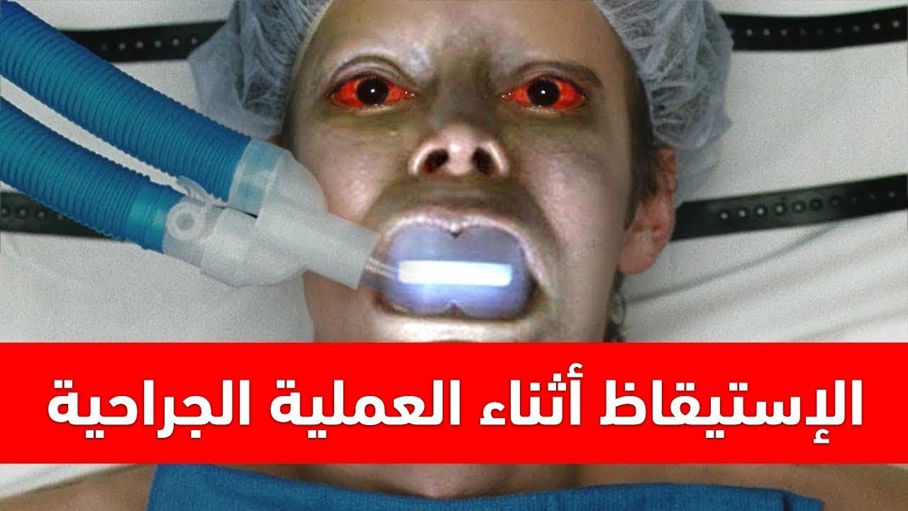 ماذا سيحدث إذا استيقظت فجأة أثناء العملية الجراحية ؟ حقائق مخيفة !!