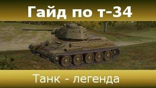 Гайд по т-34