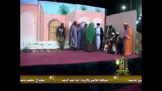 مسرحية وديعة المصطفى 2014 مؤسسة مالك الاشتر