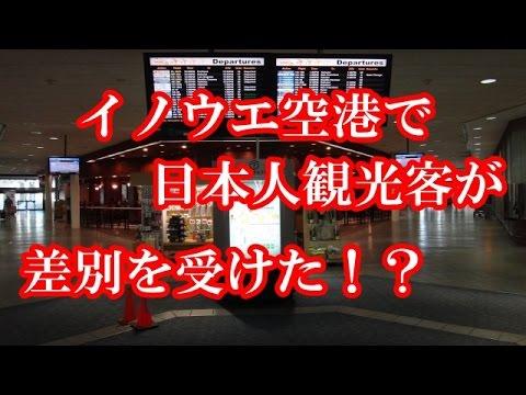 【海外の反応】米イノウエ空港で日本人観光客が差別をされた!?空港名を変えたことで、サービスまで食事と同じくらい悪化してしまったよ