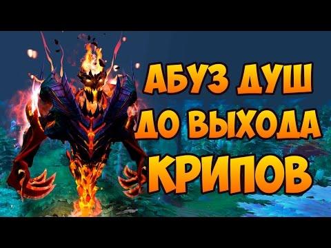 видео: АБУЗ ДУШ ЗА СФ - ВСЕ ХИТРОСТИ ДОТА 2