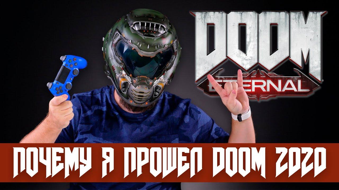 Doom Eternal противоречив — распаковываем Collector's Edition и разбираемся почему…