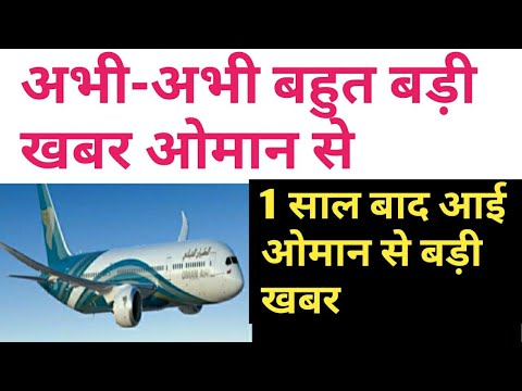 OMAN NEWS TODAY ।OMAN FLIGHT NEWS TODAY ।Muscat airport to Dubai airport flight ।ministry of health