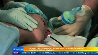 СК расследует гибель пациенток клиники пластической хирургии