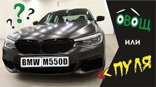 bMW M550D G30. Тест Драйв и Обзор BMW M550D