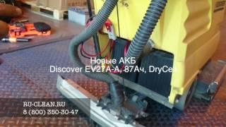 Заміна акумуляторних батарей (акумуляторів) підлогомиючої машини Karcher BR 530 АКБ