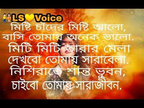 Best Love SMS Bangla