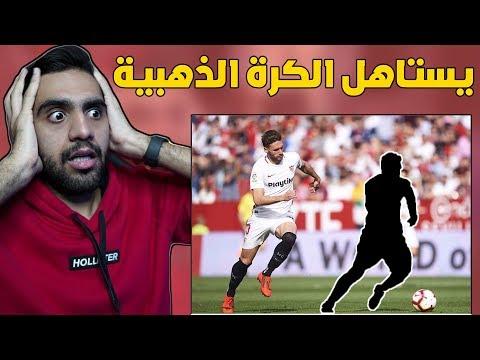 لحد الآن هذا افضل لاعب في الموسم المصيبة عمره ٣١ 😱🔥⚽️ !!!