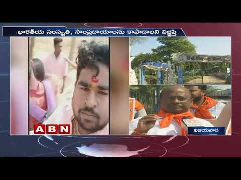 Bajrang Dal protests against Valentine's day in Hyderabad | City parks remains closed | ABN Telugu