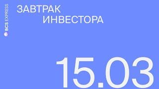 Завтрак инвестора | Новый рекорд за счет роста голубых фишек