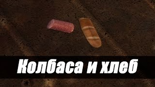 КОЛБАСА И ХЛЕБ S.T.A.L.K.E.R. WIKI