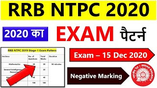 ( Updated ) RRB NTPC Exam Pattern & Syllabus 2020 | Latest | Exam Pattern | Syllabus 2020| Railways
