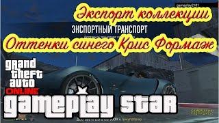 GTA 5 Online Экспорт коллекции Оттенки синего Крис Формаж 4 авто