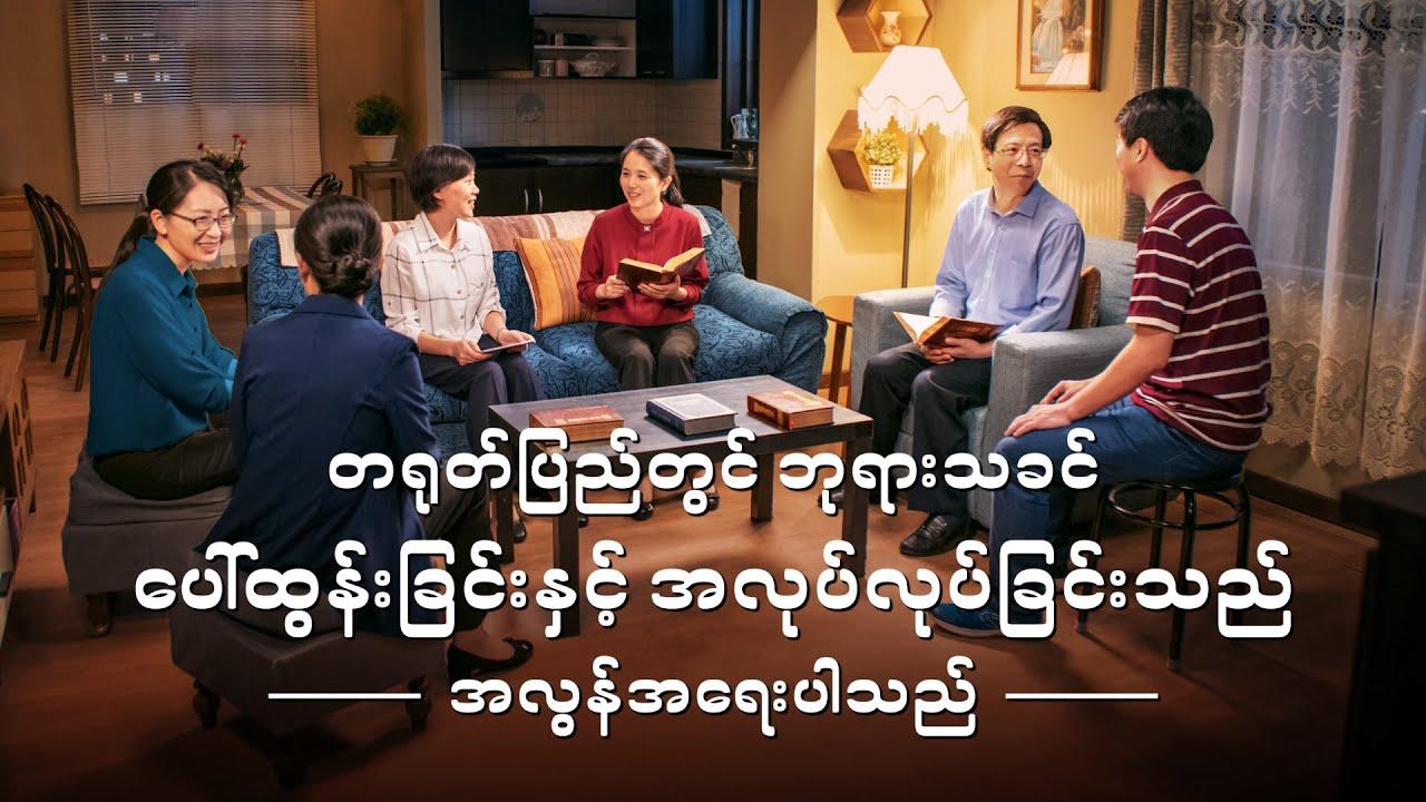 2020 Gospel Testimony | တရုတ်ပြည်တွင် ဘုရားသခင် ပေါ်ထွန်းခြင်းနှင့် အလုပ်လုပ်ခြင်းသည် အလွန်အရေးပါသည်။