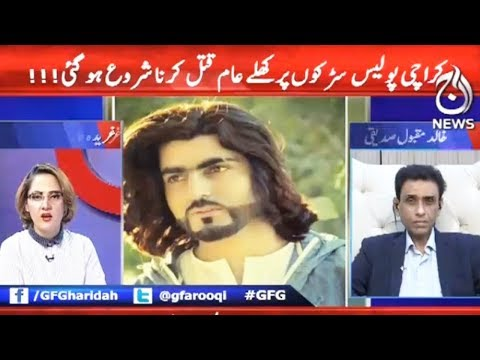 G For Gharidah - 20 January 2018 - Aaj News