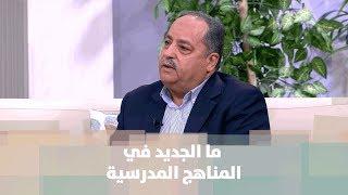 د. محمود مساد - على مشارف الفصل الدراسي الثاني ... ما الجديد في المناهج المدرسية؟