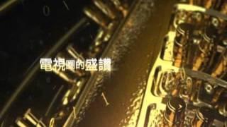 第46屆廣播電視金鐘獎~敬請鎖定中視頻道