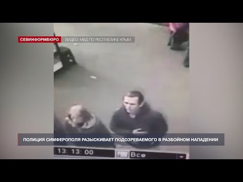 Полиция Симферополя разыскивает подозреваемого в разбойном нападении