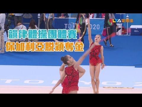女子團體體操閉幕日登場 保加利亞脫穎奪金/愛爾達電視20210808