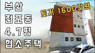 [부산 협소주택] 1600만원 토지에서 지어진 서면근방…