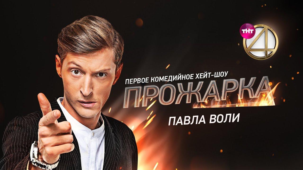 """""""Прожарка"""" Павел Воля смотреть онлайн"""