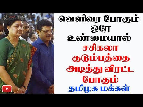 Just one reason to kick out Sasikala form Tamilnadu - 2DAYCINEMA.COM