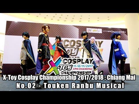 X-Toy Cosplay Championship 2017/2018 เชียงใหม่ : No.2 Touken Ranbu Musical