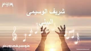 موسيقى وبس - شريف الوسيمي - البيني