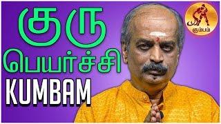 Guru Peyarchi 2018 to 2019 - Kumba Rasi - குரு பெயர்ச்சி பலன்கள் 2018 - Srirangam Ravi | 7338999105