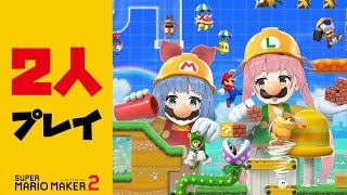 It was too fun to play Mario Maker 2 with 2 people! ! ! ! [Super Mario maker 2]