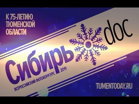 """В Тюменской области стартует фотоконкурс """"Сибирь.doc - 2019"""""""