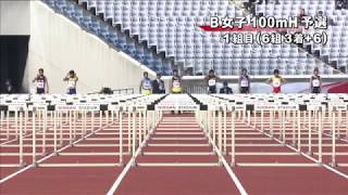 女子B100mH 予選1組(風:-1.8) 順位 氏名 所属団体 記録 1位 村岡 柊有 ...