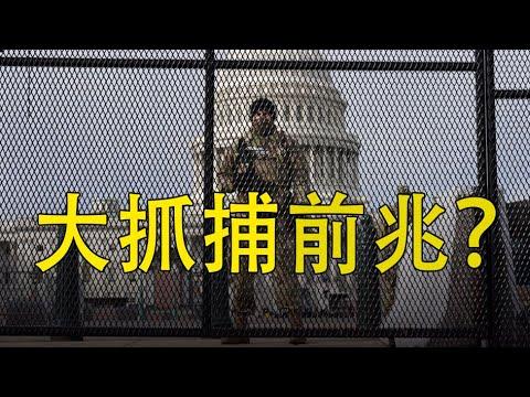 🔥🔥大抓捕前兆❓民兵变法警❗❗