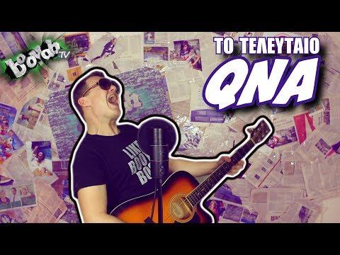 ΤΟ ΤΕΛΕΥΤΑΙΟ QNA!!  BOOYAH TV
