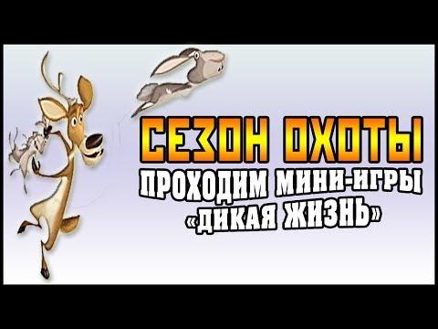 Прохождение Сезон Охоты | Open Season - Пугаем охотников! #7