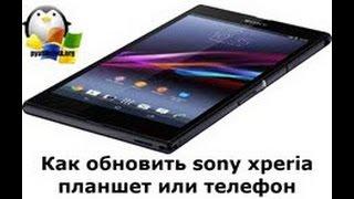 Как обновить sony xperia телефон или планшет(, 2016-11-17T22:54:48.000Z)