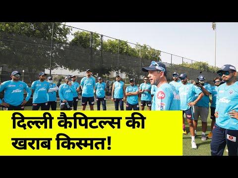 IPL 2020 : Delhi Capitals का साथ नहीं दे रहा भाग्य, जानें क्या है वजह | IPL Latest News | IPL 2020
