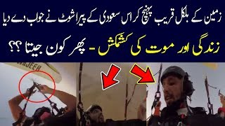 Skydiving in Saudi Arabia 2018 - Latest Saudi News today Urdu Hindi Online | AUN