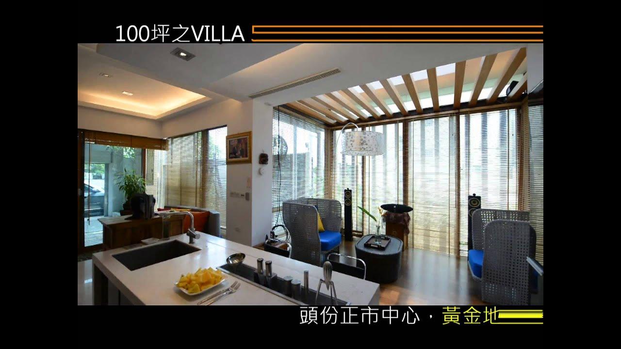 VILLA 53 產品篇 CF/群悅建設/新竹頭份新屋/Housetube房地王 - YouTube