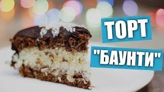 Торт «Баунти» / Рецепты и Реальность / Вып. 226