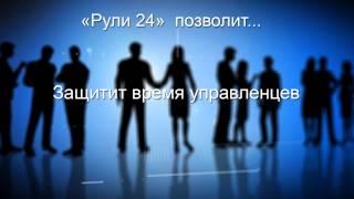 Управление персоналом в организации.(Управляйте персоналом грамотно. Настройте взаимоотношения между работниками и отделами. Грамотная систем..., 2013-01-29T17:07:47.000Z)