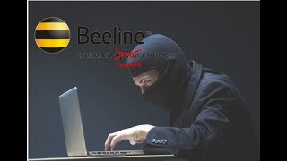 подозрительный скрипт от роутера smartbox beeline