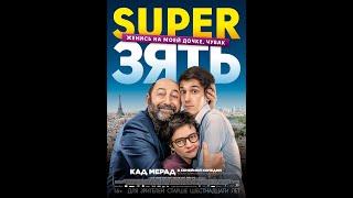 Супер зять-- Русский трейлер 2019 -- SuperЗять/Le gendre de ma vie