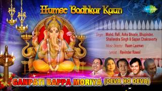 Ganpati Bappa Moriya | Humse Badhkar Kaun | Hindi Movie Devotional Song | Mohd.Rafi, Asha Bhosle