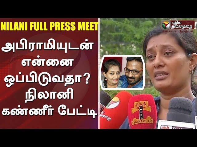அபிராமியுடன் என்னை ஒப்பிடுவதா? நிலானி கண்ணீர் பேட்டி |Serial Actress  Nilani Full Press Meet