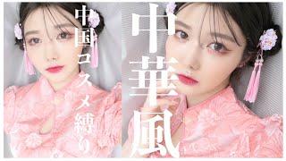ZEESEAの新作でピンクカラー中国風メイクしてみた